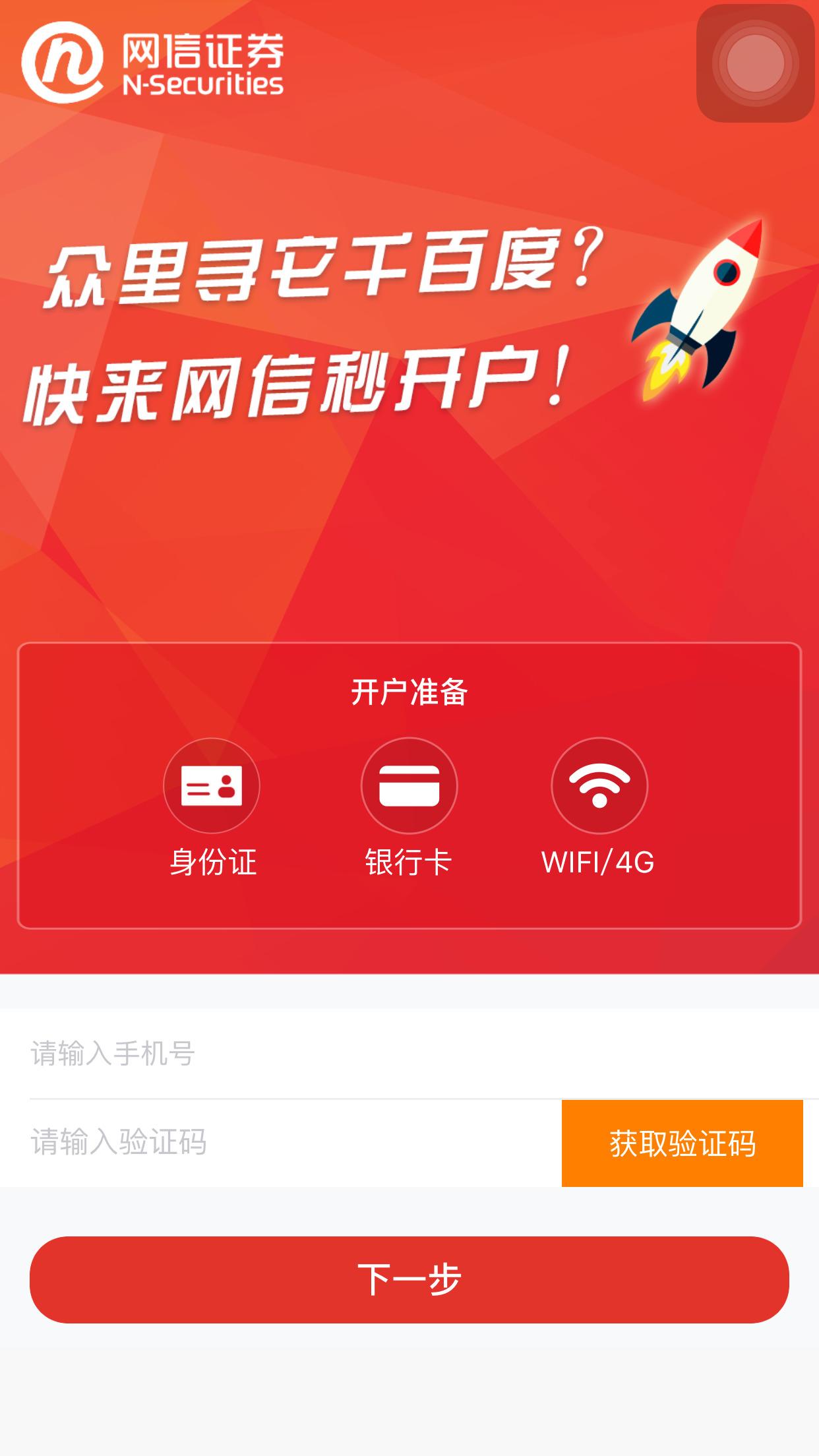 网信证券手机开户ios手机版 v2.6.0 官方iPhone版 3