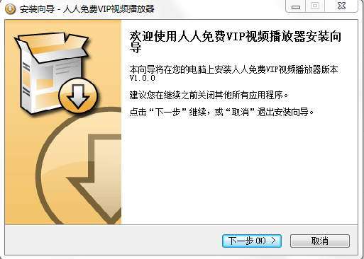 人人免费vip视频播放器 v7.0 最新免费版 0