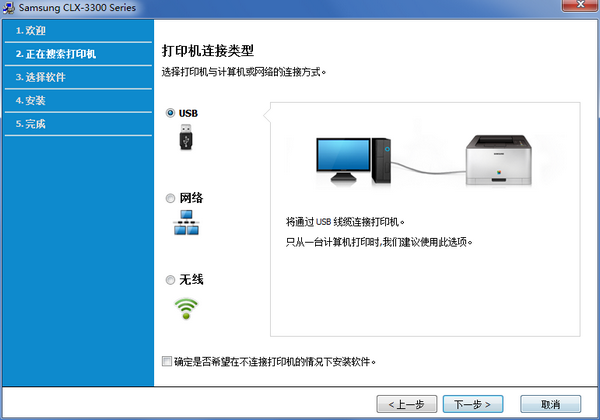 三星SAMSUNG CLX-3306FN打印机驱动  0