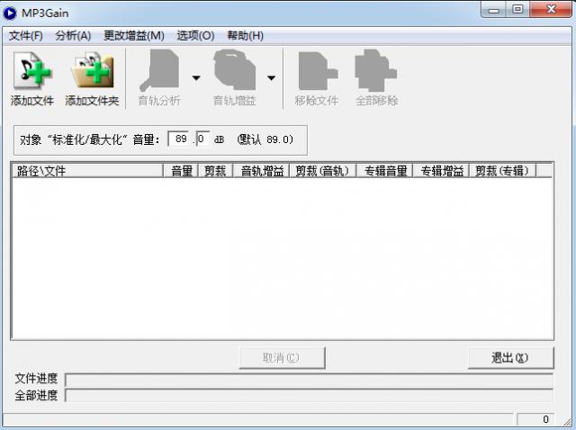 mp3音量增大软件 v1.3.5 汉化版 0