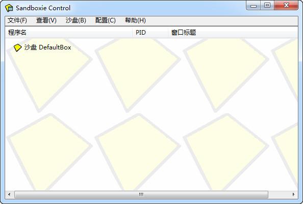 沙盘sandboxie v5.18 中文免费版 2