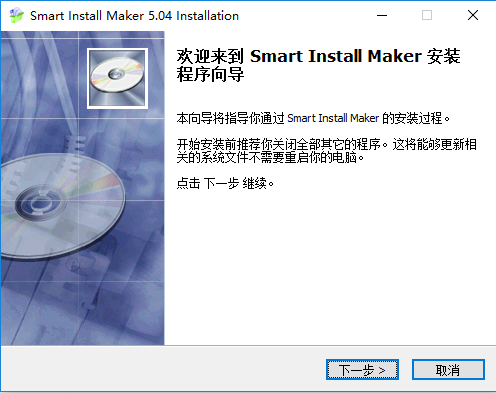 smart install maker官方下载