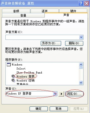windows xp开机音乐(电脑开关机音乐) 免费版 0