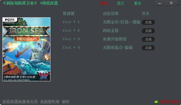 钢铁海防捍卫者四项修改器  0