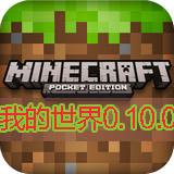 我的世界0.10.0中文版