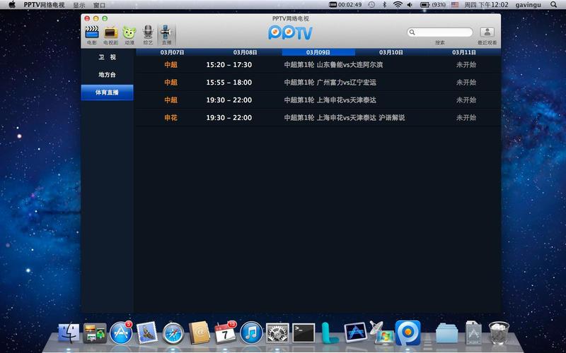 pptv mc版 v1.4.2 官方版 1