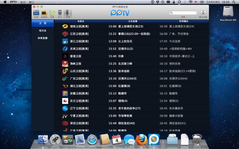 pptv mc版 v1.4.2 官方版 2