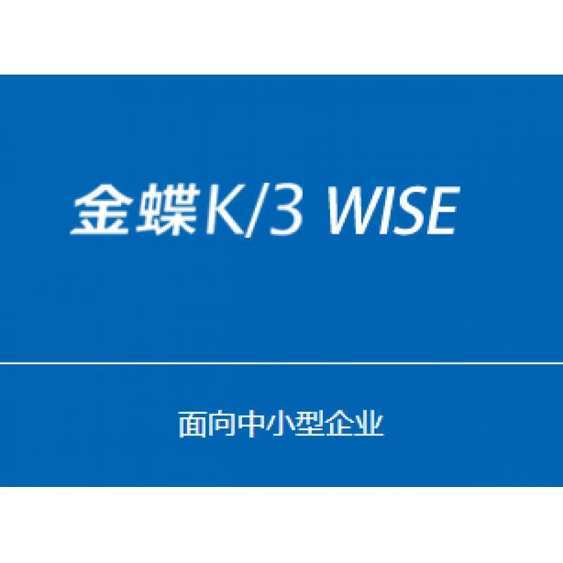 金蝶k3财务管理软件