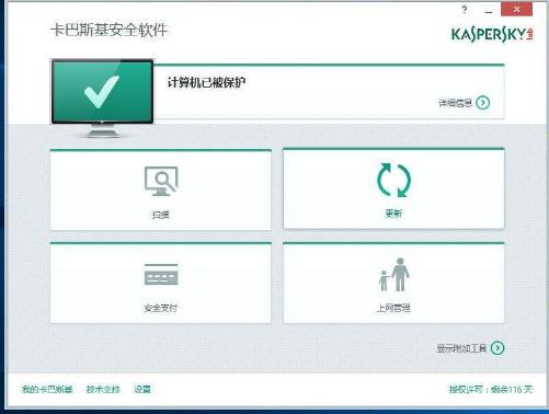 卡巴斯基2018最新破解版 中文版 1