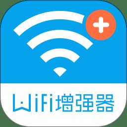 wifi信�增��器��X最新版