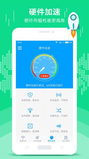 wifi信号增强器电脑版