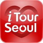 i tour seoul ios版