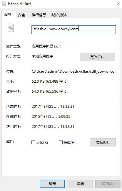 isflash.dll文件  0