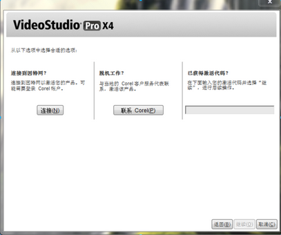会声会影x4注册机免费版 v1.3.6.26 绿色版 0