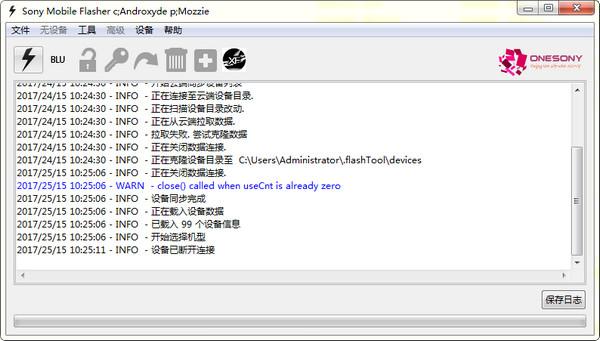flashtool强刷工具软件