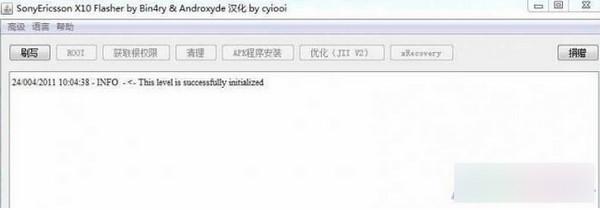 flashtool(刷机工具) v0.9.23.0 中文版 3