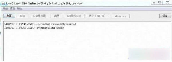 flashtool(刷机工具) v0.9.23.0 中文版 4