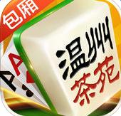 温州茶苑苹果手机版
