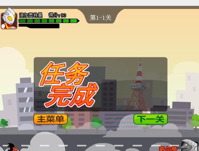 奥特曼兄弟联手2无敌版 中文版 4