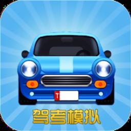 駕考模擬3d開車游戲