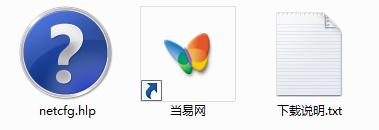 netcfg.hlp文件官方版
