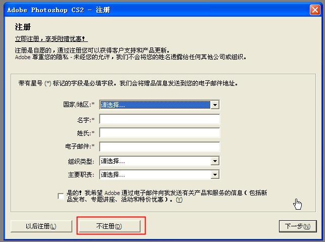 photoshop9.0 cs2最新版 v9.0 免费版 0