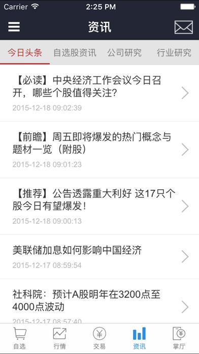 华林证券经典版苹果版 v2.01.002 官网iPhone版 1