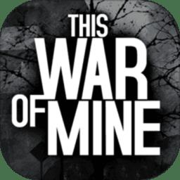 这是我的战争iOS版
