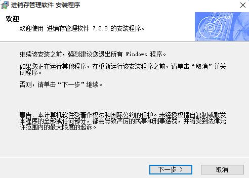 商品�N售管理�件 v7.2.8.802 最新版 0