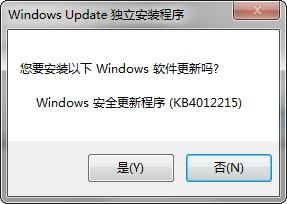 微软kb4012215 32位 for win7