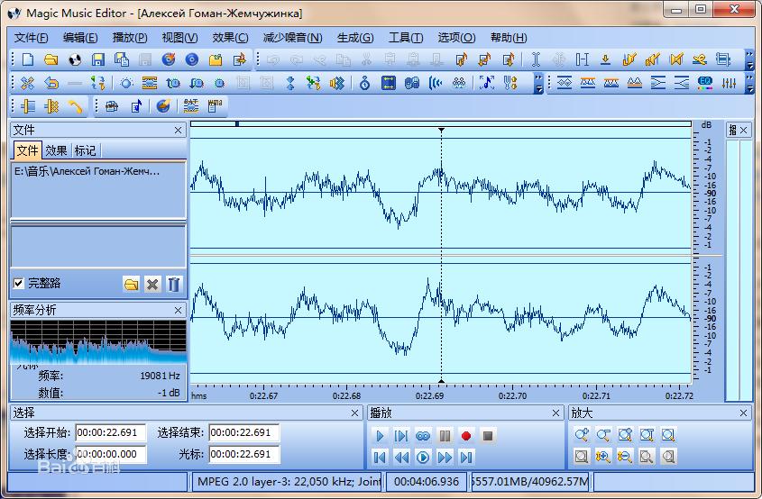 音乐编辑器软件(magicmusiceditor) v8.12.1.2220 最新版 1