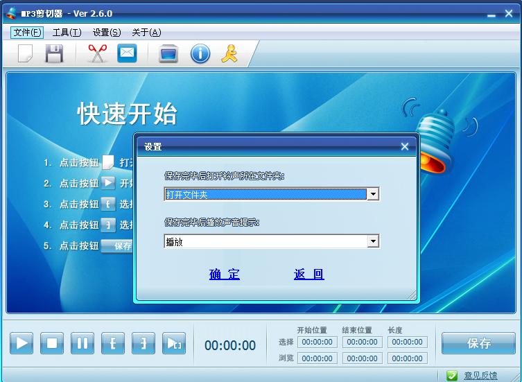 mp3剪切器快速版(mp3splitter) v2.6.0 绿色版 1