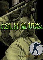 cs1.8單機電腦版
