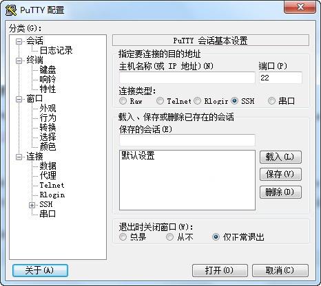 PuTTY客户端(ssh远程登录工具) v0.71 64位绿色版 0