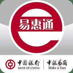 易惠通中国银行
