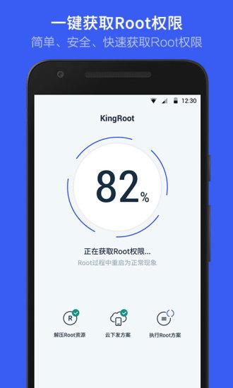 King Root最新版 v5.4.0 安卓版 1