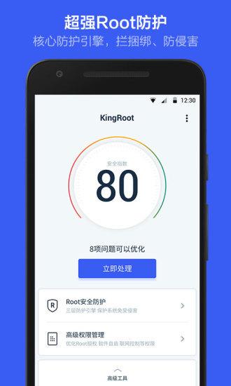 King Root最新版 v5.4.0 安卓版 2