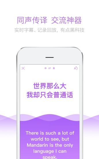 腾讯翻译君手机版 v3.7.0.767 安卓最新版