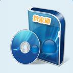 管家通进销存软件企业版(32/64位)