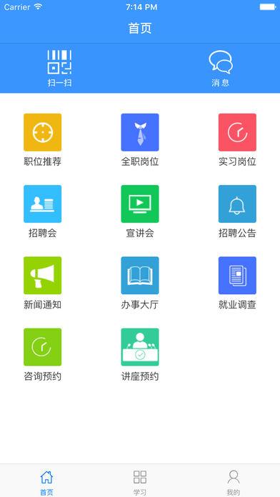 江苏大学就业软件ios版 v4.1.0 苹果版 0