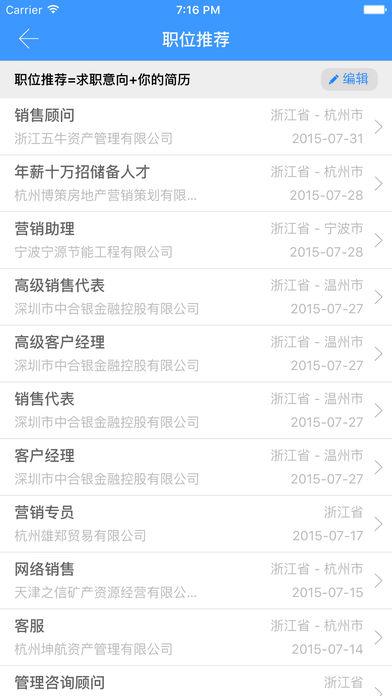 江苏大学就业软件ios版 v4.1.0 苹果版 1