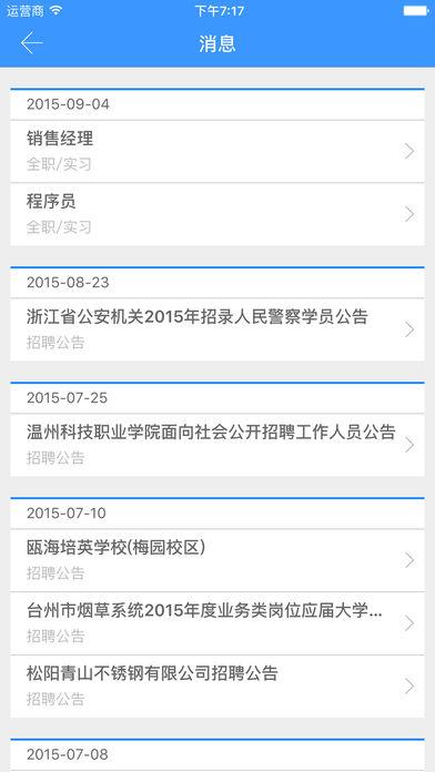 江苏大学就业软件ios版 v4.1.0 苹果版 2