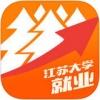 江蘇大學就業軟件ios版