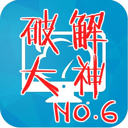 達龍云電腦永久破解版2017