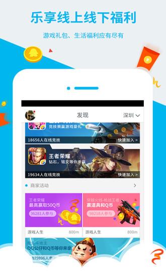 腾讯游戏人生苹果手机版 v3.3.7 iPhone版 0