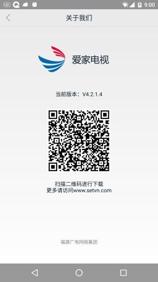 福建广电爱家直播软件 v4.2.3.7 安卓版 0