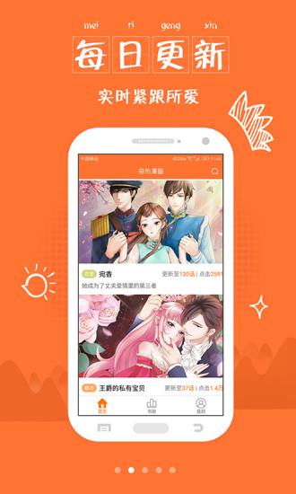 奇热漫画手机版 v2.3.4 安卓最新版 0