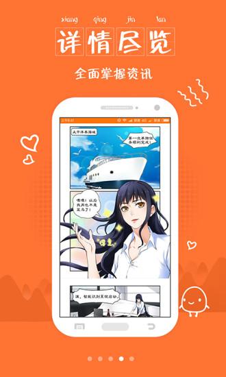 奇热漫画手机版 v2.3.4 安卓最新版 2