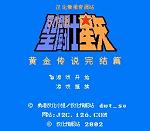 fc游戏圣斗士星矢2(含模拟器)
