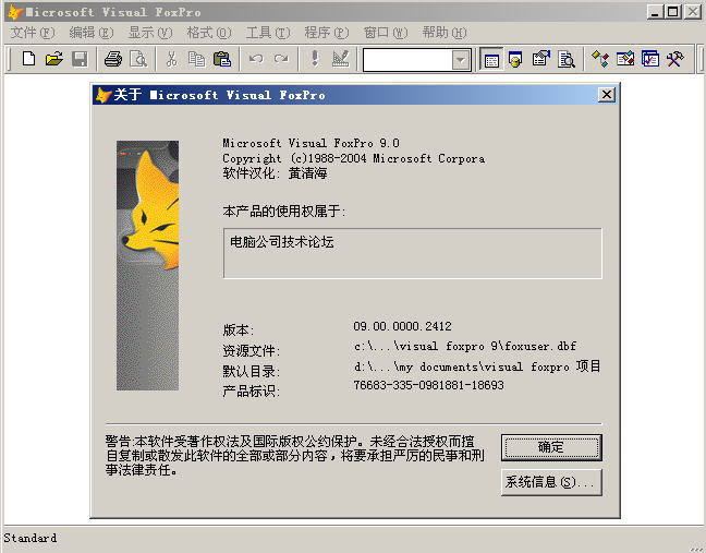 visualfoxpro中文版